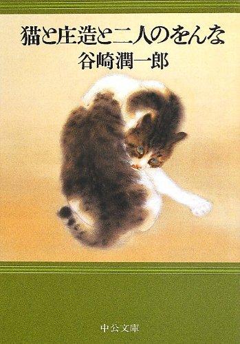 猫と庄造と二人のをんな (中公文庫)の詳細を見る