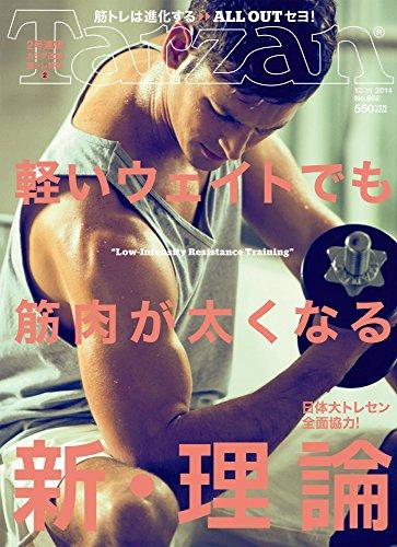 Tarzan (ターザン) 2014年 12月11日号 No.662