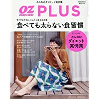 OZ plus 表紙画像