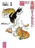 猫ほど素敵な生き物はない (ぶんりき文庫)