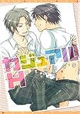 カジュアルH (ディアプラス・コミックス) (ディアプラスコミックス)