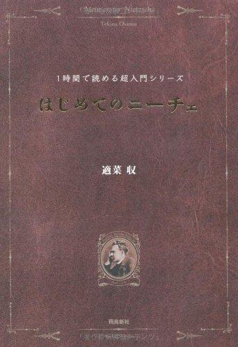 はじめてのニーチェ (1時間で読める超入門シリーズ)