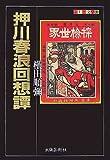 押川春浪回想譚 (ふしぎ文学館)