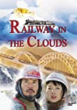 A Railway in the Clouds (Award Winning Chinese Film)