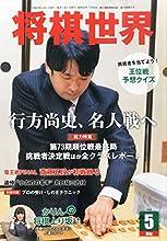 将棋世界 2015年 05月号 [雑誌]