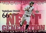 BBM2012 ベースボールカード ルーキーエディション NEXT GENERATION 200枚パラレルカ?ド No.NG12 岡田幸文