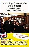 ワーホリ留学ブログ@イギリス(電子書籍編): 〜体験談でわかる!イギリスワーホリ生活448日!〜