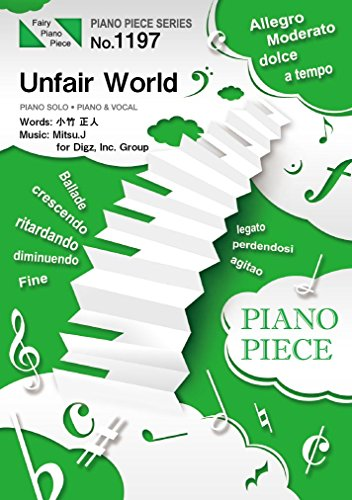 ピアノピース1197 Unfair World by 三代目 J Soul Brothers from EXILE TRIBE(ピアノソロ・ピアノ&ヴォーカル)