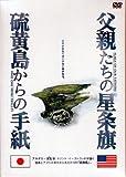 硫黄島2部作コンプリートBOX(4枚組) [DVD]
