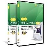 CSS入門講座DVD講座2巻組