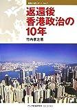 返還後香港政治の10年 (情勢分析レポート)