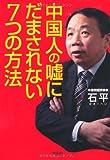 中国人の嘘にだまされない 7つの方法 (宝島SUGOI文庫)