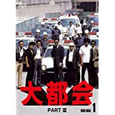 大都会 PARTIII BOX 1 [DVD]