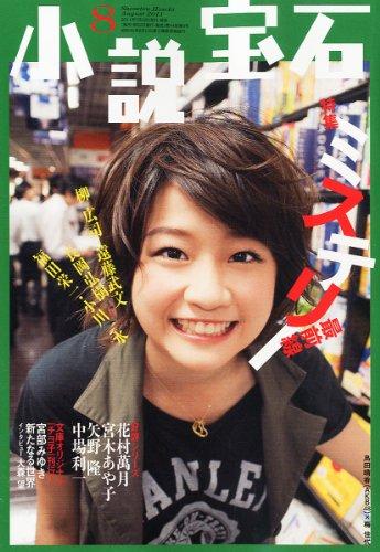 小説宝石 2011年 08月号 [雑誌]