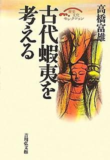 古代蝦夷を考える (歴史文化セレクション)