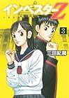 インベスターZ 第3巻 2014年03月20日発売