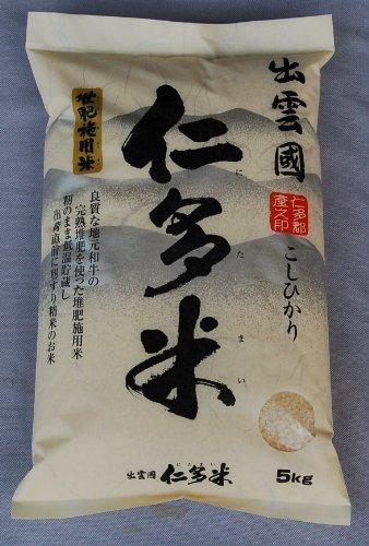 【精米】 島根県産 白米 こしひかり 仁多米 5㎏ 平成24年産