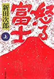 怒る富士〈上〉 (文春文庫)