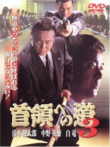 首領への道3 [DVD]
