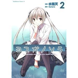 ヨスガノソラ (2) (角川コミックス・エース 282-2)