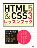 img - for HTML5 & CSS3 lesson book (2013) ISBN: 4883378721 [Japanese Import] book / textbook / text book