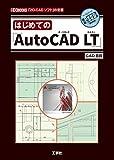 はじめての「AutoCAD LT」 (I・O BOOKS)