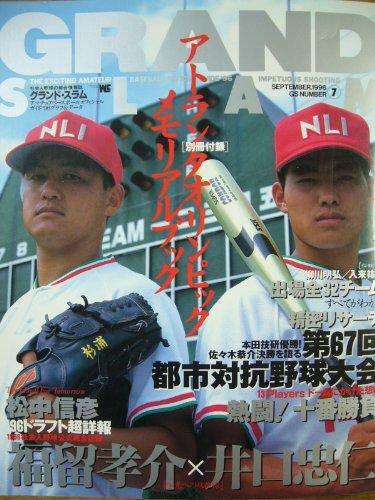 グランド・スラム no.7―社会人野球の総合情報誌 (ワンダーライフスペシャル)