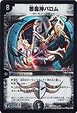 デュエルマスターズ 悪魔神バロム(スーパーレア)/マスターズ・クロニクル・デッキ2016 終焉の悪魔神(DMD33)/ シングルカード
