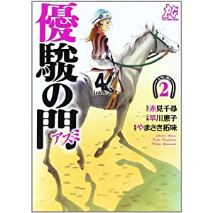 優駿の門アスミ 2 (プレイコミックシリーズ)                       コミックス                                                                                                                                                                            – 2011/6/20