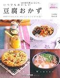 いつでもおいしい豆腐おかず―春夏秋冬かんたん、おいしいレシピ214品!