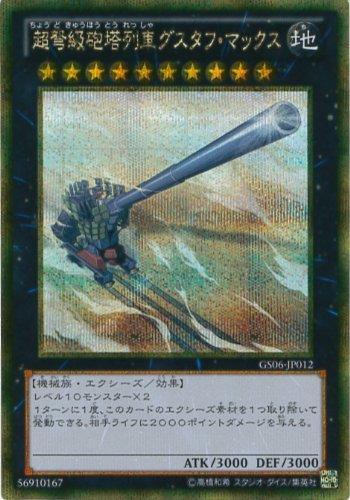 《超弩級砲塔列車グスタフ・マックス》