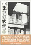 中井英夫短歌論集 (現代歌人文庫)