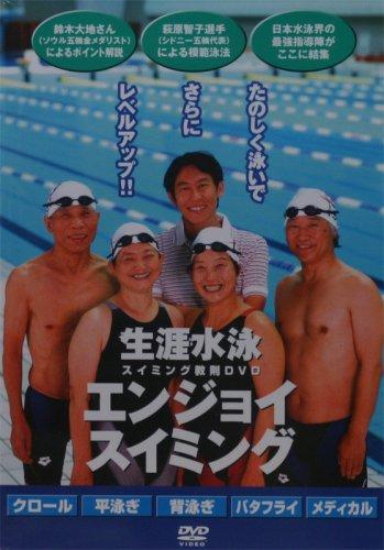 エンジョイスイミング[DVD]