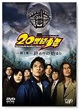 20世紀少年 <第1章> 終わりの始まり 〔スペシャルプライス版〕 [DVD]