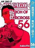 BLEACH モノクロ版【期間限定無料】 56 (ジャンプコミックスDIGITAL)