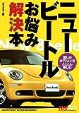 赤バッジシリーズ(322) ニュービートルお悩み解決本 (別冊ベストカー 赤バッジシリーズ 322)