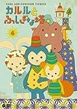カルルとふしぎな塔(4)6話入り [DVD]