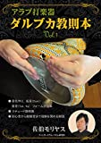 アラブ打楽器ダルブカ教則本Vol.1