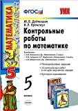img - for Matematika. 5 klass. Kontrolnye raboty book / textbook / text book