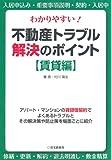 かりやすい!不動産トラブル解決のポイント【賃貸編】