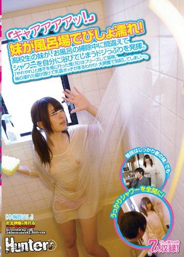 [] 「キャアアアアッ! 」妹が風呂場でびしょ濡れ! 高校生の妹が、お風呂の掃除中に間違えてシャワーを自分に浴びてしまうドジっぷりを発揮。「やれやれ」と様子を見に行った僕(兄)はフリーズして凝視。妹の濡れた服が透けて乳首ポッチがまるわかり! 大興奮で勃起してしまい・・・。