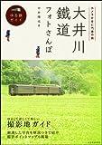 大井川鐵道フォトさんぽ (玄光社MOOK ゆる鉄ガイド)