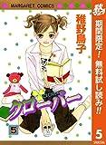 クローバー【期間限定無料】 5 (マーガレットコミックスDIGITAL)