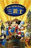 ミッキー・ドナルド・グーフィーの三銃士 (ディズニーアニメ小説版)