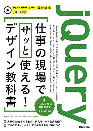 jQuery 仕事の現場でサッと使える! デザイン教科書 (Webデザイナー養成講座)