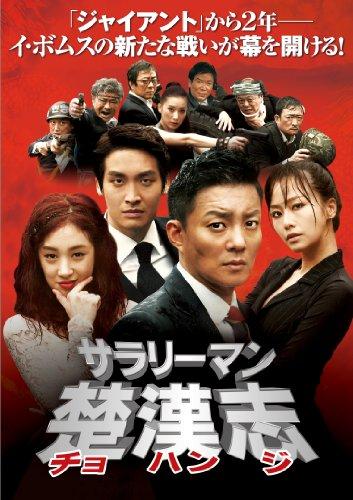 サラリーマン楚漢志<チョハンジ> コレクターズ・ボックス1 (6枚組) [DVD]