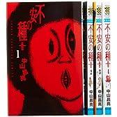 不安の種+全4巻 完結セット (少年チャンピオン・コミックス)