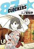 87CLOCKERS 7 (ヤングジャンプコミックス)