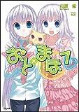 おと×まほ 7 (GA文庫)