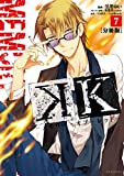K ―メモリー・オブ・レッド―(7)(分冊版) (ARIAコミックス)